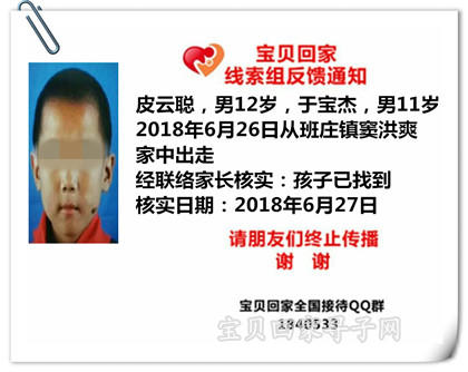 皮云聪,男12岁,于宝杰,男11岁.jpg