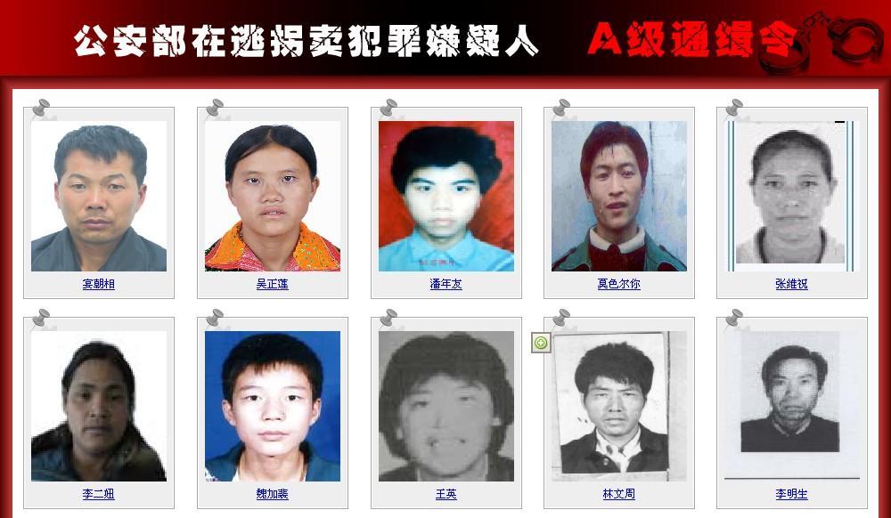 公安部公开通缉十名重大拐卖犯罪在逃人员