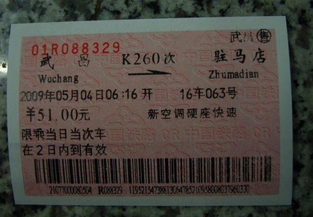 """志愿者""""武汉-云烟""""偶遇大爷遭困 买票助其返乡"""